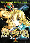 Metroid Manga Volume 1